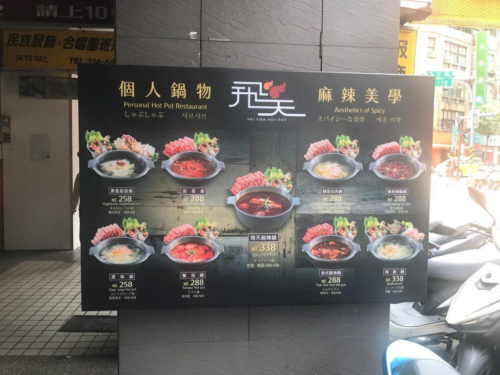 飛天麻辣個人鍋物九種湯頭